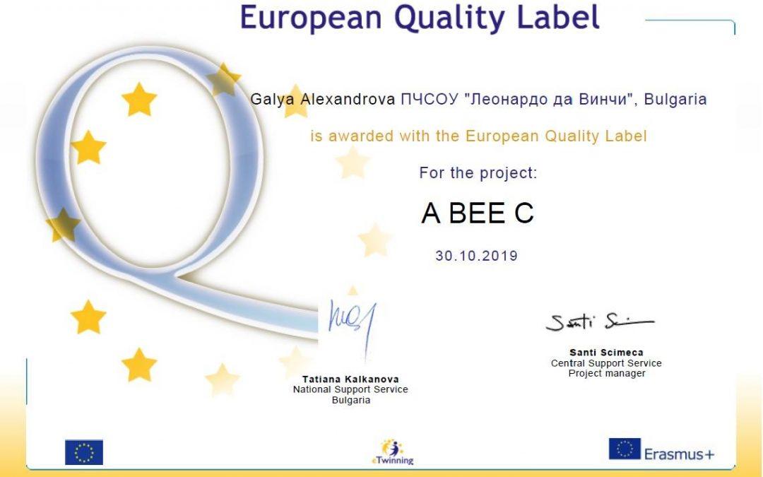 """Европейски знак за качество за проекта """"A Bee C"""""""