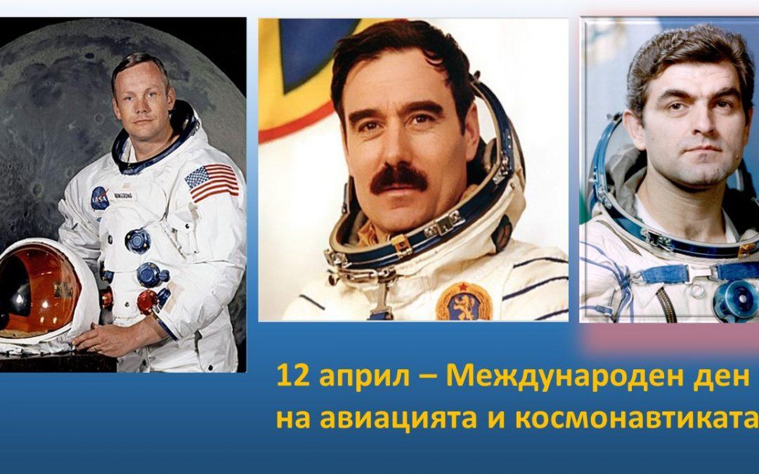 12 април – Денят на космонавтиката